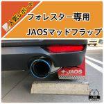 JAOS★フォレスター 専用マッドガード(マッドフラップ)