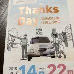 ☆SUBARU thanks day☆〜22日まで開催中!!