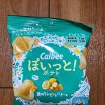 LAWSONで新商品のお菓子◆カルビーぽいっと!ポテト瀬戸内レモンandバター味◆