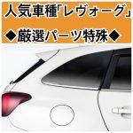 ◆人気車種「レヴォーグ」の厳選パーツ特集◆
