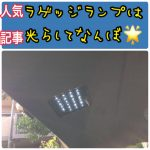 【SJフォレスター】ラゲッジランプは光らしてなんぼっ!!取付も簡単にできるお手軽アイテム