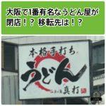 大阪で1番有名なうどん屋さん三ツ島真打ちさんが閉店!?そして移転の噂
