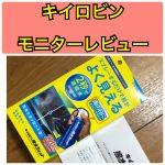 【モニターレビュー】キイロビン撥水ジェット&キイロビンゴールド