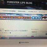 自分のブログにパワプロの広告が表示されてる!?