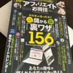 アフィリエイト入門雑誌で儲かる方法を伝授!
