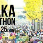 大阪マラソン2018のコースは?初心者でも制限時間内に完走できる攻略法を紹介。