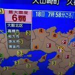 高槻地震震度6弱の影響は?そして今後の南海地震へ向けての対策!