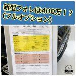 新型フォレスターを新車価格は400万(見積もり)