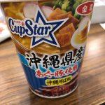 沖縄そば風のカップスターが登場!お近くのコンビニ、スーパーにあるかも!?