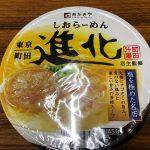 東京町田のしおラーメン進化が、ついにカップ麺に!