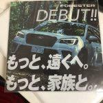 FORESTER デビューフェア  2018.07.21sat〜29sun