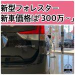フォレスターの、新車本体価格は300万。400万と言うのはフルオプション+点検パックの事ですよ!