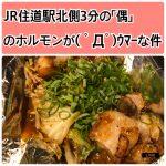 大阪、JR住道駅から徒歩3分にあるお好み焼き屋なのに、ホルモン焼きがめちゃうまい店