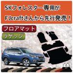 SKフォレスター専用フロアマットが先行発売!【FJcraftさん】