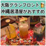 グランフロントおすすめ居酒屋『沖縄古酒倶楽部』