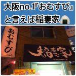 大阪おむすびno.1と言えば『稲妻家』