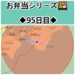 今日のお弁当シリーズ◆95日目◆