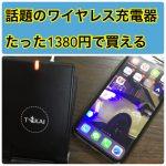 ◆ワイヤレス充電器デビュー◆楽天ならたった1380円(余ったポイント)で購入出来ました!