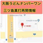 「三ツ島うどん真打」門真で再オープン情報(2018.10.03再開しました!)