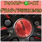 フォレスターにレイズのグラムライツ57FXX e-PRO装着!