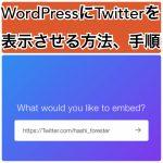 【図で解説】ワードプレスにツイッターを埋め込む方法(手順)