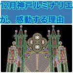 12月神戸デートは昼までは車でドライブ◆夜は「ルミナリエ」がおすすめ!