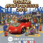 【大阪オートメッセ2019に参加する方へ】駐車場確保と例年の傾向をチェック