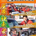 【大阪・枚方】軽自動車買うならカミタケモータースがおすすめの理由