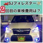 【SJフォレスター】5年目車検は20万円かかる!?安くするには??