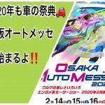【2月イベント】大阪オートメッセ2020に新型レヴォーグがプロトタイプSTIスポーツが登場!