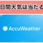 25日間天気予報は当たる!?梅雨の時期の沖縄で晴れるのか!?