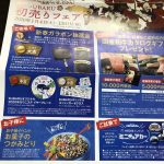 新春SUBARU初売りフェア(2020年1月4日〜13日)