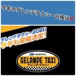 【イベント】ゲレンデタクシー2020は開催中!【今年も開催!】