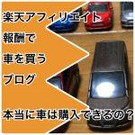 楽天アフィリエイト報酬で車を買うブログ「本当に車は購入できるの?」vol.01