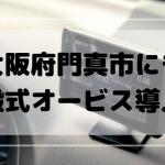 大阪府にも可搬式オービス(移動式オービス)が導入!直近では門真市に出没!