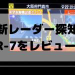 レーザー探知機「セルスターAR-7」をフォレスターでレビュー!